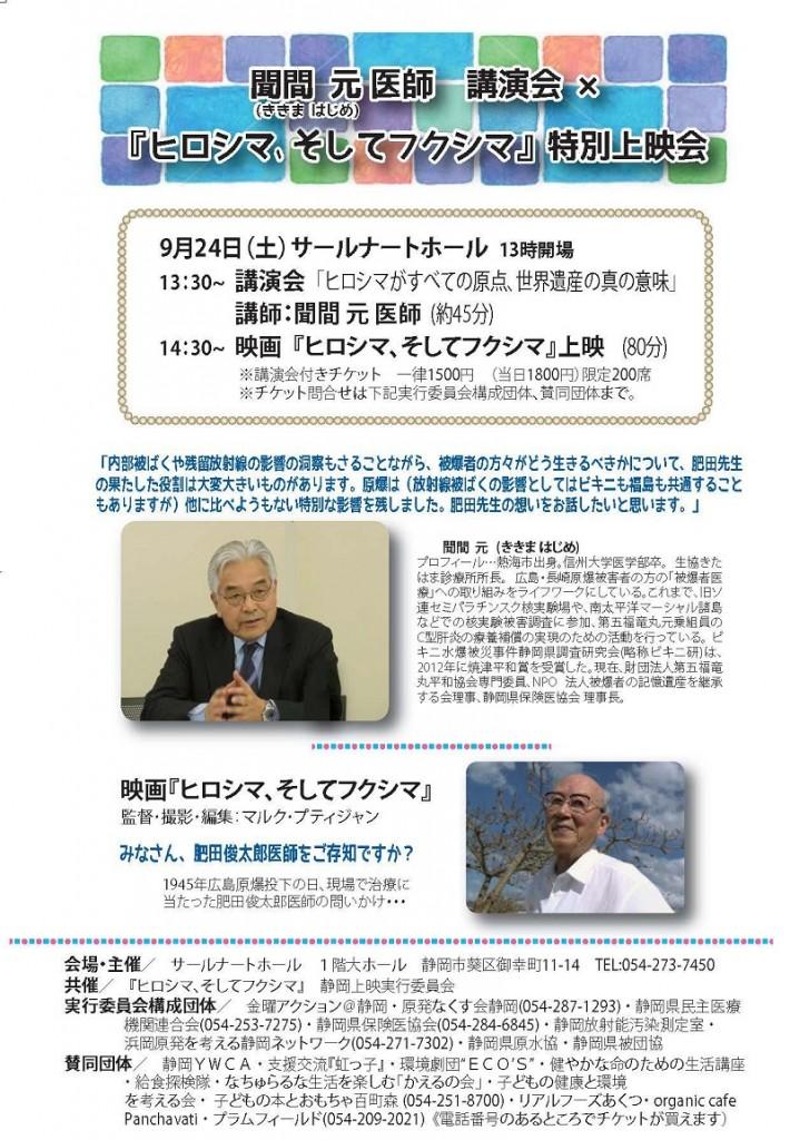 9月24日(土)講演会と上映会