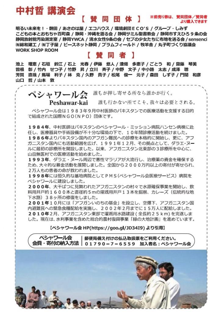 中村哲講演会賛同団体(参加券取り扱い処)