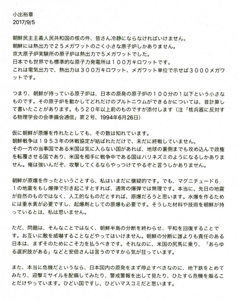 小出裕章氏メッセージ