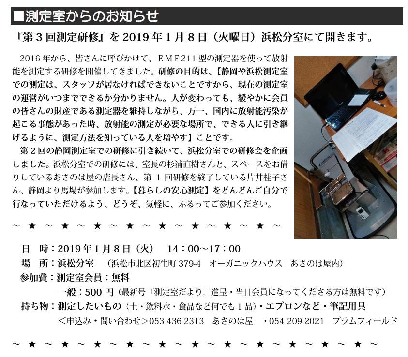 浜松分室にて、測定研修開催