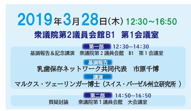 20190438東京