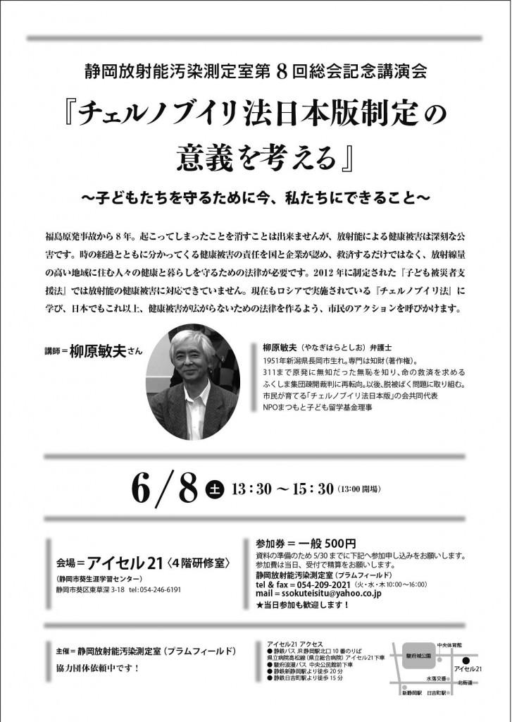 20190608講演会チラシ2