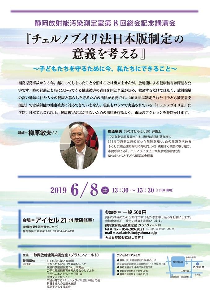 6月8日(土)測定室総会記念講演会