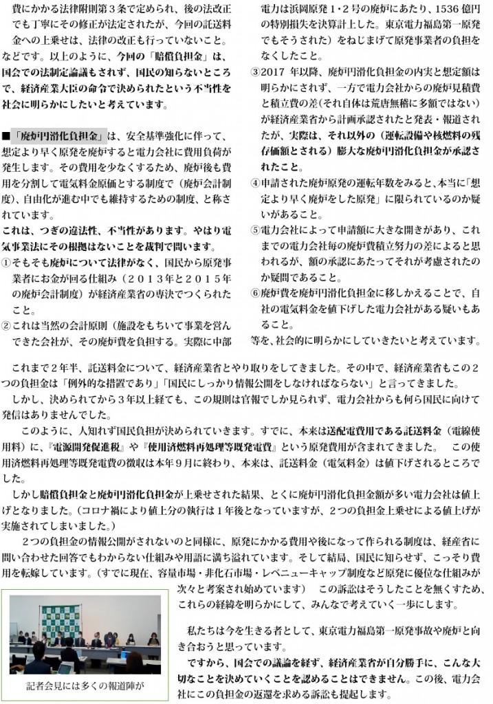 託送料金裁判10月15日報告2