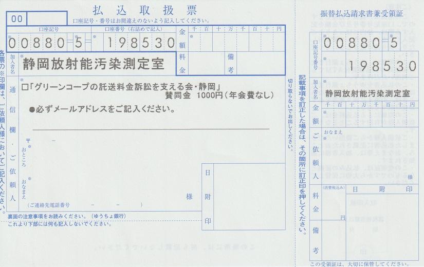 支える会・静岡振込用紙 001