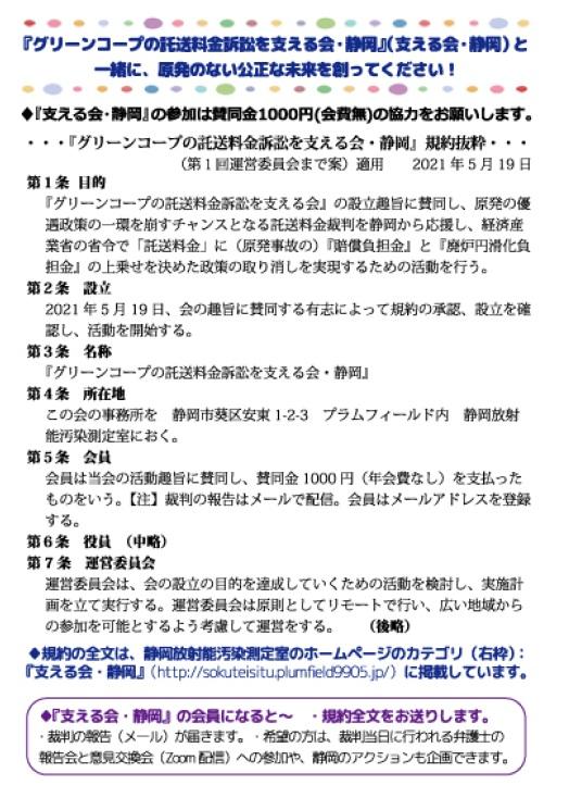 【支える会・静岡】の活動について